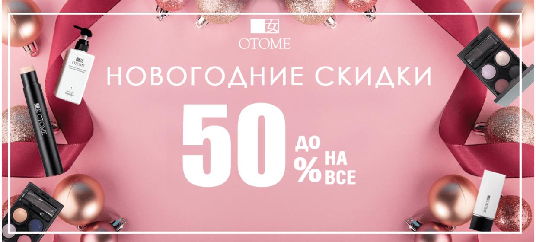 Новогодняя Распродажа -50%