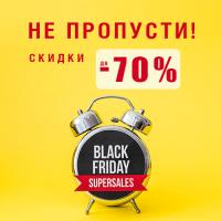 Черная Пятница - Главная Распродажа 2018