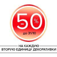 Акція! -50% на другу одиницю декоративної косметики ОТОМЕ в чеку!