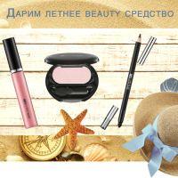 Дарим летние beauty средства в косметичку!