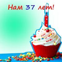 Компании Wamiles сегодня 37 лет!