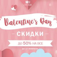 День Святого Валентина 2019. Скидки до 50%
