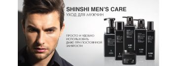 Элитная косметика для мужчин