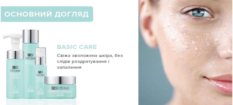 Косметика для сухої шкіри обличчя