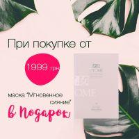 ПОДАРУНОК - маска для обличчя Otome «миттєве сяйво» !!!