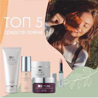 Осінній ТОП-5 косметичних засобів