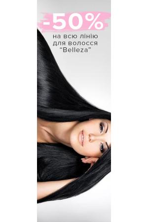 Акція! Знижка 50% на засоби для волосся Wamiles