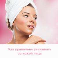 Як правильно доглядати за шкірою обличчя?