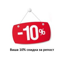 Акция! Делай репост - получай Скидку 10%