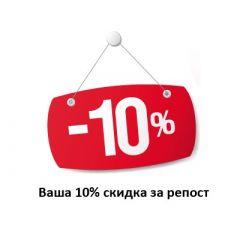 Акція! Роби репост - отримуй Знижку 10%