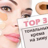 TOP-3 лучших тональных крема на зиму