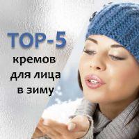 Зимний уход: TOP-5 кремов для лица