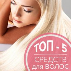 TOP-5 средств по уходу за волосами
