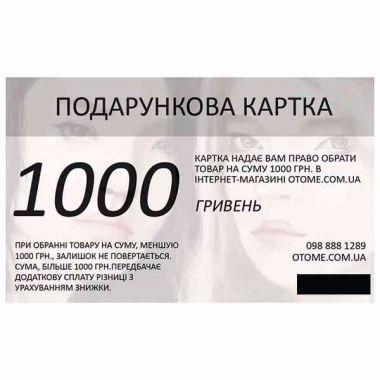 Подарункова картка 1000 грн.