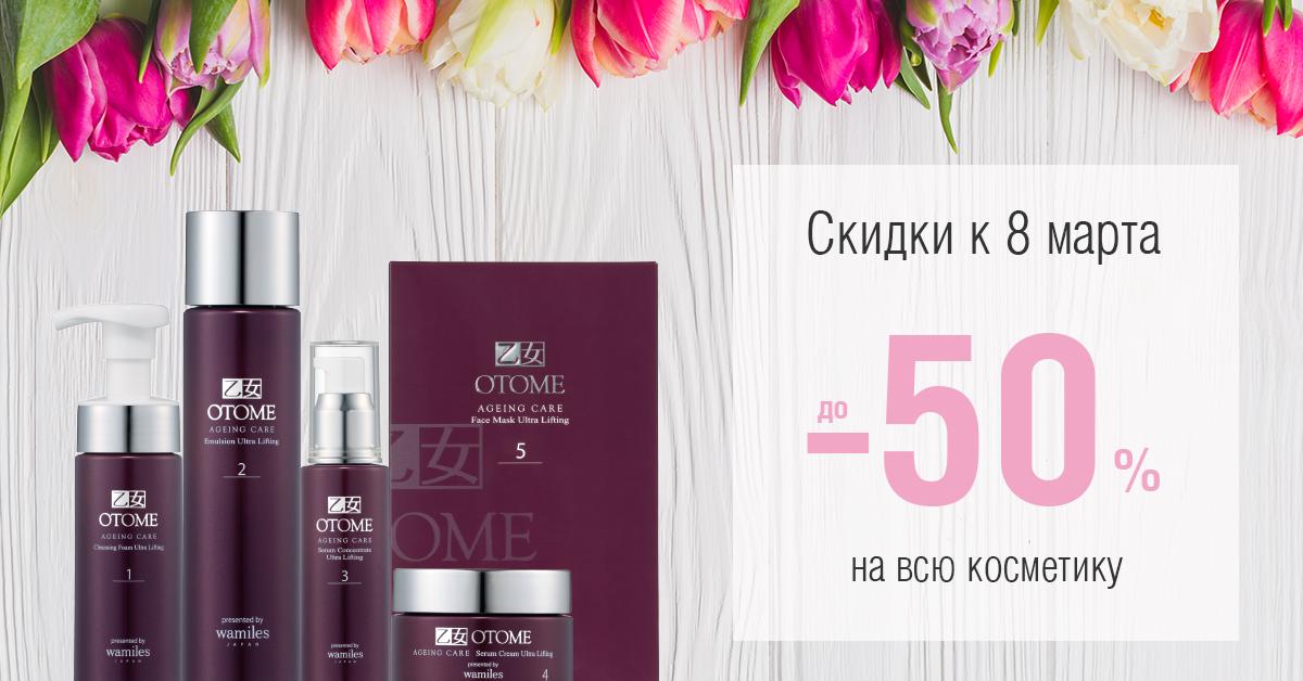 Какой подарок выбрать на 8 марта на сайте otome.com.ua