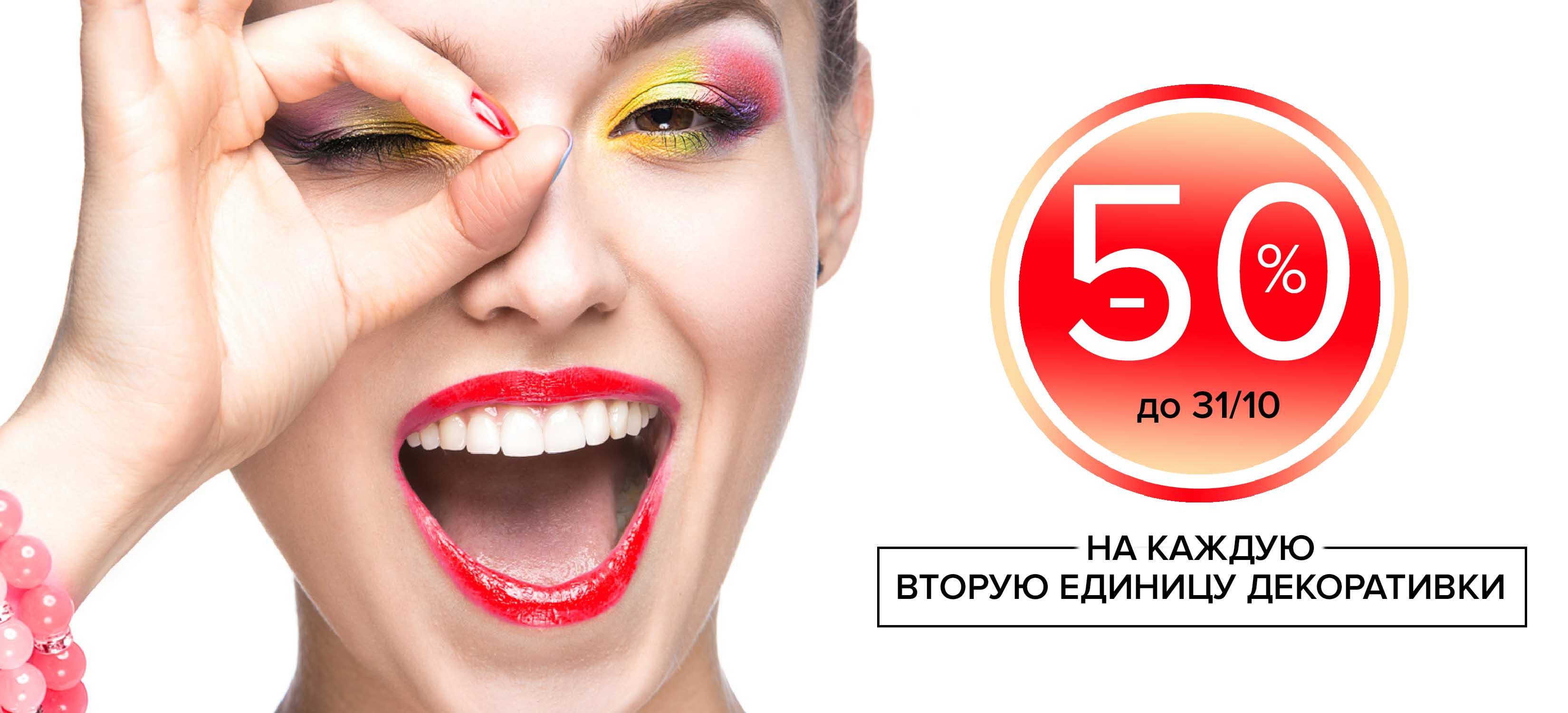 Акция на декоратиную косметику ОТОМЕ