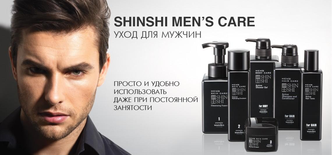 Мужская косметика SHINSHI