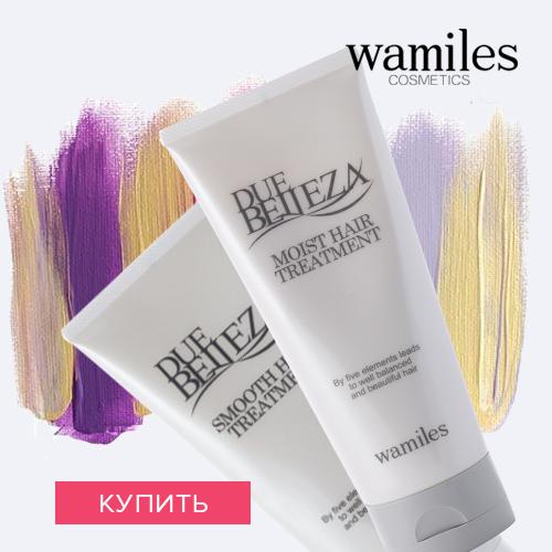 Кондиционеры для волос Belleza Moist/Smooth Hair Treatment Wamiles