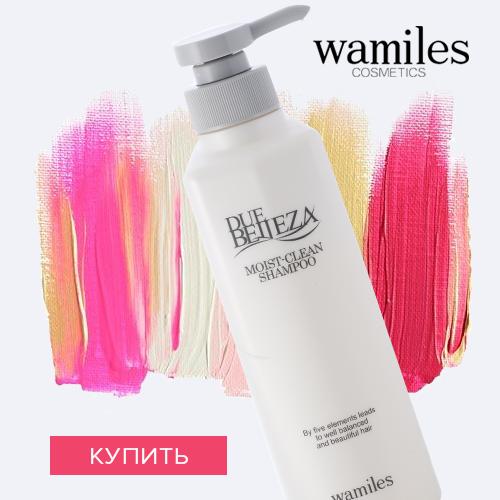 Увлажняющий шампунь для волос Belleza Moist Hair Shampoo Wamiles