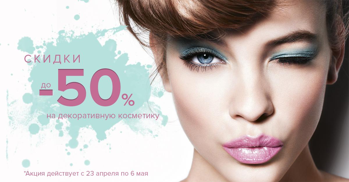 Японская декоративная косметика ОТОМЕ - скидки до 50%
