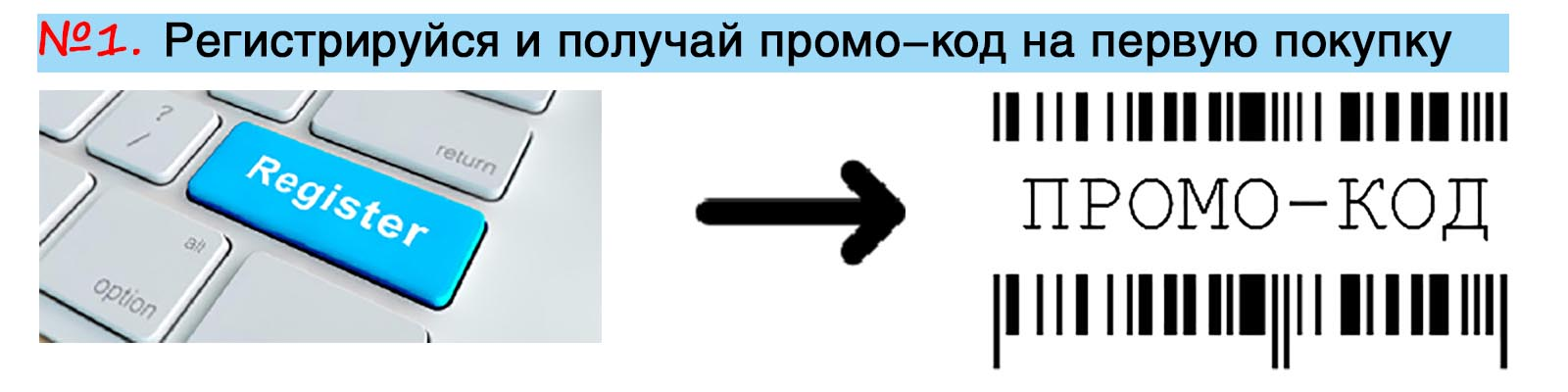 Промо-код за регистрацию