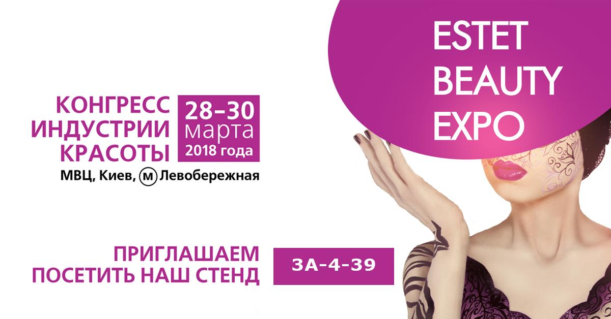 Конгресс индустрии красоты. Киев 2018