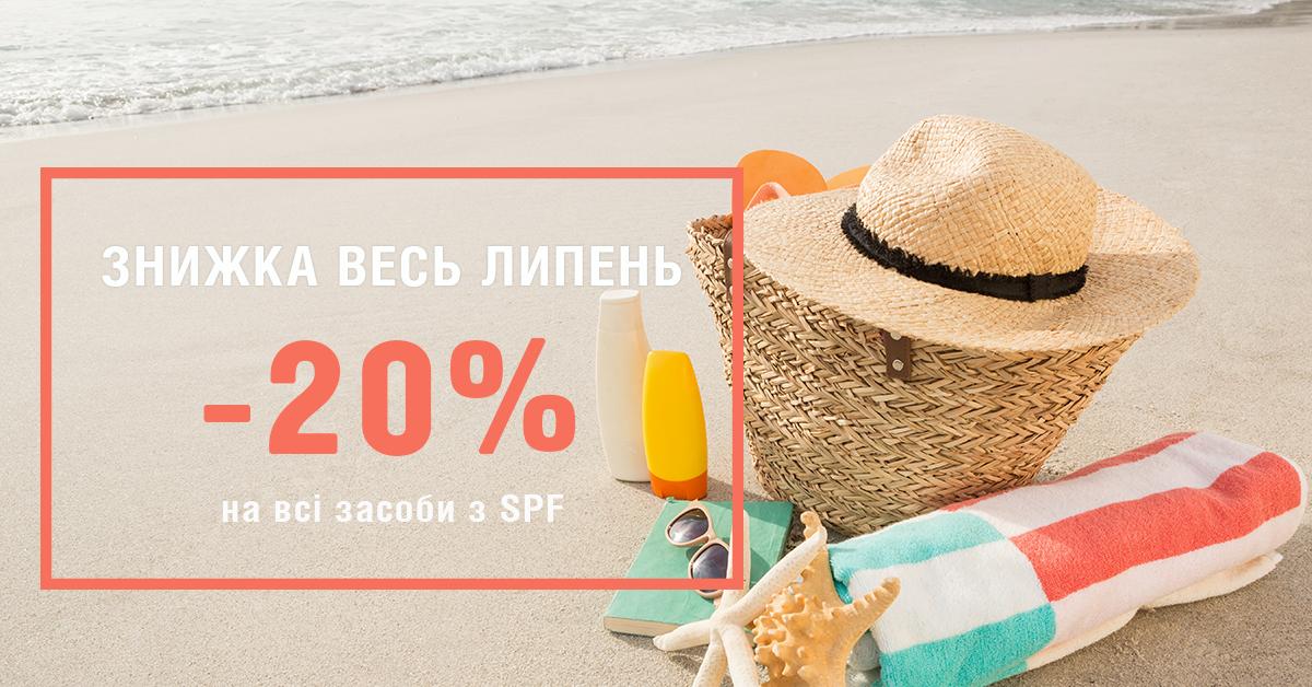 Акція! Знижка 20% на все сонцезахисні засоби! Японська косметика ОТОМЕ