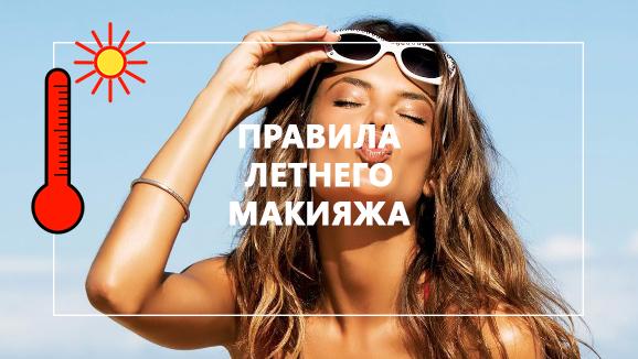 Правила летнего макияжа от японского бренда ОТОМЕ