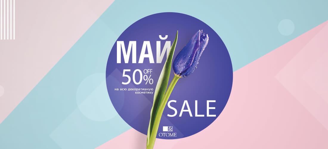 майские скидки на японскую декоративную косметику 2019