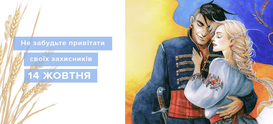 Акція 10-20-30% до Дня захисника України!