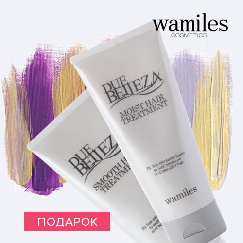 Кондиционеры для волос Wamiles