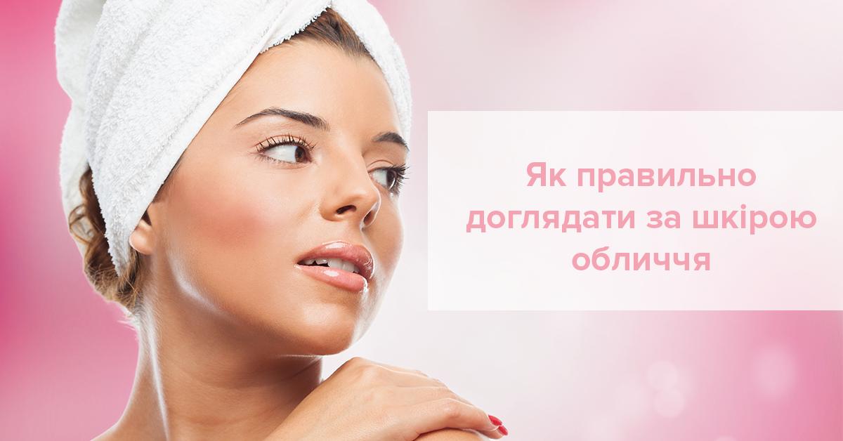 Як правильно доглядати за шкірою обличчя  3b4fc1faf4337