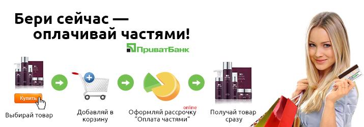 Бери сейчас - оплачивай частями потом. otome.com.ua